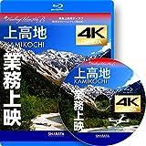 業務上映用 4Kカメラ映像【Healing Blue BヒーリングブルーB】上高地 KAMIKOCHI [Blu-ray] image
