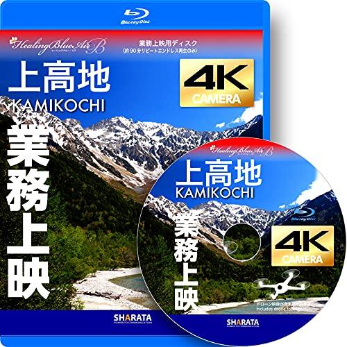 業務上映用 4Kカメラ映像Healing Blue BヒーリングブルーB上高地 KAMIKOCHI [Blu-ray]