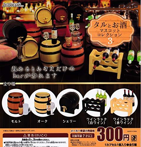 タルとお酒マスコットコレクション3 [全5種セット(フルコンプ)]