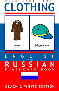 Clothing - English to Russian Flash Card Book: Black and White Edition - Russian for Kids (Russian Bilingual Flash Card Books) (Volume 3)