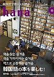 韓国語学習ジャーナルhana Vol. 04