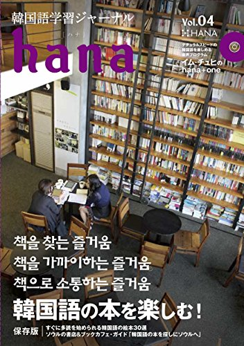 韓国語学習ジャーナルhana Vol. 04の詳細を見る