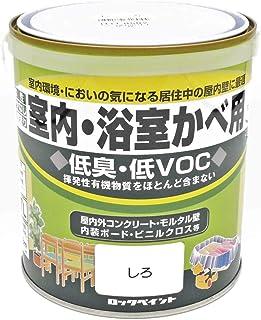 ロックペイント 水性ツヤ消し塗料 室内・浴室カベ用 1.6L H31-0502-6S しろ