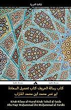 Kitab Rilasa al-Huruf - Kitab Tahsil al-Saida (Arabic Edition)