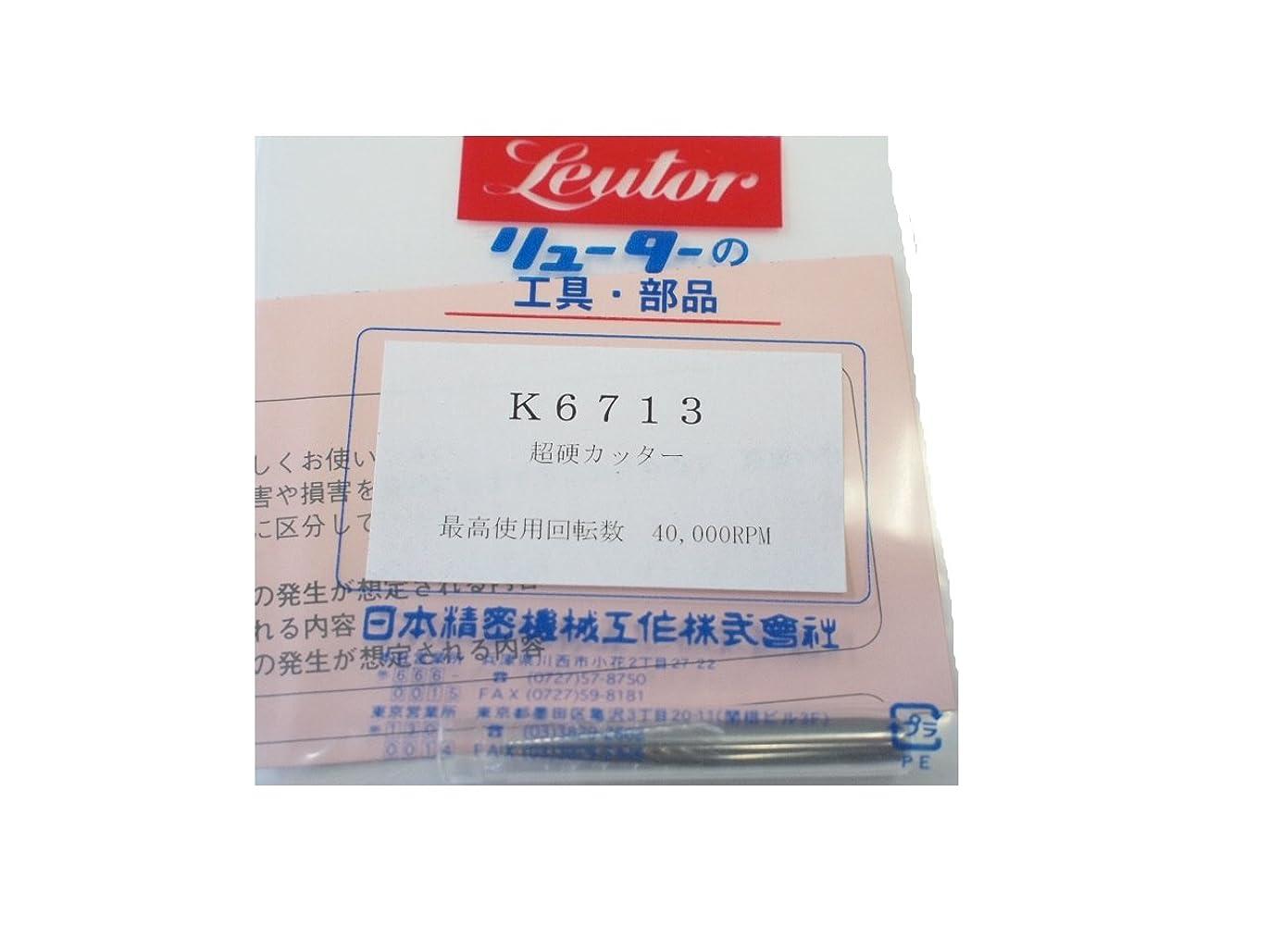 スマートマルクス主義者バッテリーリューター 超硬カッター K6713