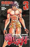範馬刃牙 3 (少年チャンピオン・コミックス)