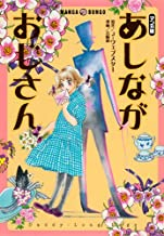 あしながおじさん (ホーム社 MANGA BUNGOシリーズ) (ホーム社漫画文庫)
