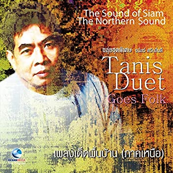 เพลงเด็ดพื้นบ้าน (Thai Flute Music By Tanis Sriklindee)
