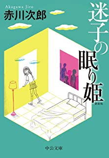 迷子の眠り姫-新装版 (中公文庫)