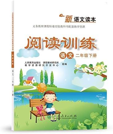 义务教育课程标准实验教科书配套教学资源·阅读训练:语文(二年级下册)
