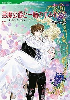 [津谷さとみ, キャロル・モーティマー]の悪魔公爵と一輪のすみれ 2 (ハーレクインコミックス)