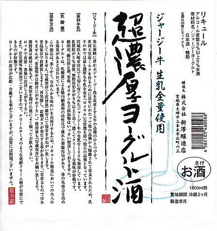 新澤酒造 超濃厚ジャージーヨーグルト酒 720ml 瓶