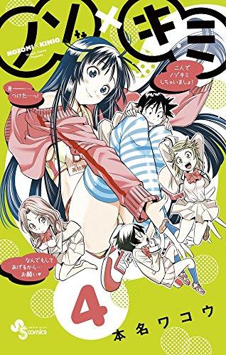 ノゾ×キミ (4) (少年サンデーコミックス)