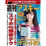 週刊アスキー 2014年 8/12増刊号 [雑誌]