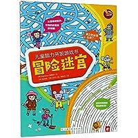 儿童脑力开发游戏书-冒险迷宫