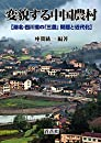 変貌する中国農村―湖北・四川省の「三農」問題と近代化