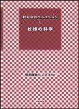 紋様の科学 (伏見康治コレクション (1))