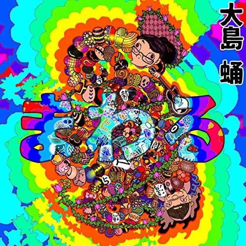 Sanagi Oshima