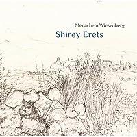 Shirey Erets