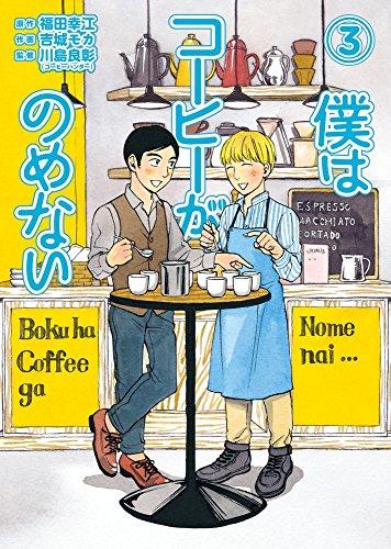僕はコーヒーがのめない (3) (ビッグコミックス)