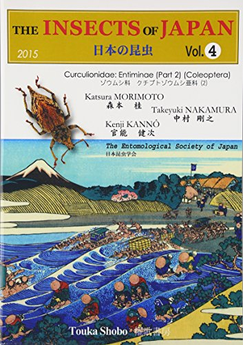 THE INSECTS OF JAPAN 日本の昆虫〈Vol.4〉