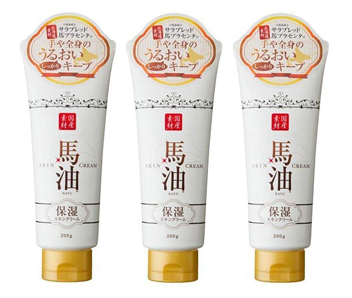 ウイルスサイレンランチ【アイスタイル】リシャン 馬油保湿スキンクリーム さくらの香り 200g ×3個セット