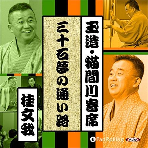 『【猫間川寄席ライブ】 三十石夢の通い路』のカバーアート