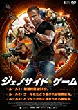 ジェノサイド・ゲーム[DVD]