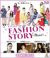 FASHION STORY―Model― [Blu-ray]