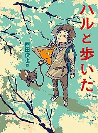 ハルと歩いた (児童書)