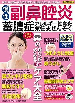 [わかさ・夢21編集部]のわかさ夢MOOK78 慢性副鼻腔炎・蓄膿症 鼻の通りがよくなる即効ケア大全 (WAKASA PUB)