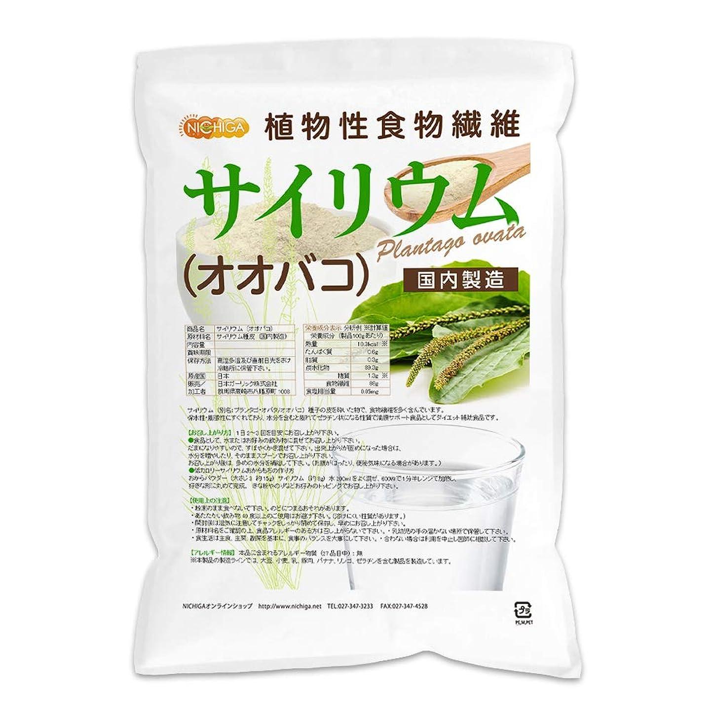スカイ建物飢サイリウム(オオバコ) 3kg 国内製造 植物性食物繊維 Plantago ovata [02] NICHIGA(ニチガ)