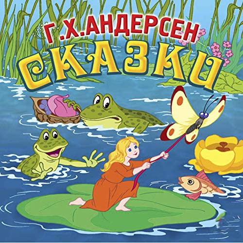 Сказки cover art