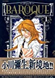 BAROQUE~バロック / 小川 彌生 のシリーズ情報を見る