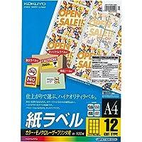 コクヨ ラベル カラーレーザー カラーコピー12面 100枚 LBP-F7164-100N Japan