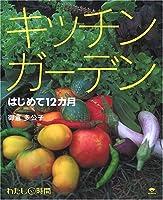 キッチンガーデン はじめて12カ月 (わたし時間シリーズ)