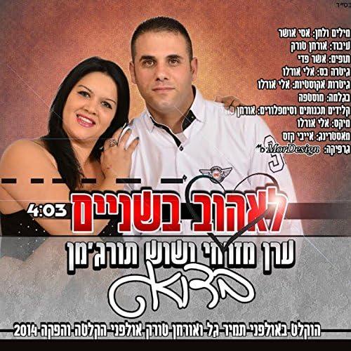 Eran Mizrachi feat. Shosh Turgeman