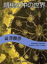 表紙: 胡桃の中の世界 澁澤龍彦コレクション (河出文庫) | 澁澤龍彦