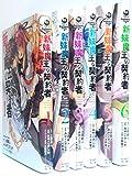 新妹魔王の契約者 コミック 1-6巻セット (カドカワコミックス エース)