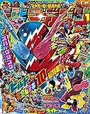 テレビマガジン 2018年 01 月号 [雑誌]