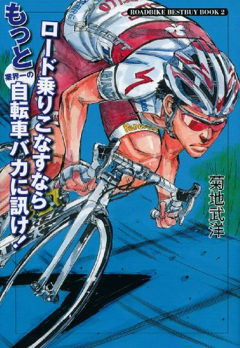 ロード乗りこなすならもっと業界一の自転車バカに訊け! (ROADBIKE BESTBUY BOOK)