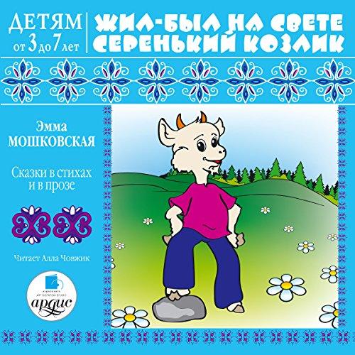 Detyam Ot 3 Do 7 Let. Zhil-Byil Ne Svete Serenkiy Kozlik audiobook cover art