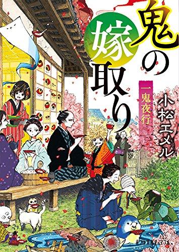 一鬼夜行 鬼の嫁取り (ポプラ文庫ピュアフル)