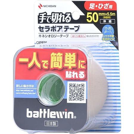 ニチバン バトルウィン手で切れるセラポアテープFX(キネシオロジーテープ) 50mm幅 5.5m巻き(伸長時) 1巻