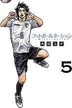 表紙: フットボールネーション(5) (ビッグコミックス) | 大武ユキ