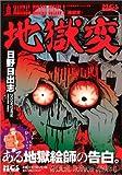 地獄変 マジカルホラーシリーズ5 (マジカルホラー (5))