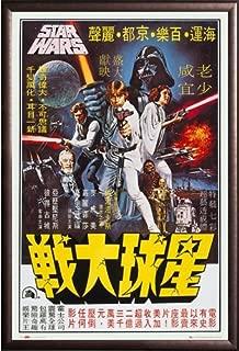 Star Wars Poster - Hong Kong One Sheet 24x36 Dry Mount Poster Rust Wood Framed