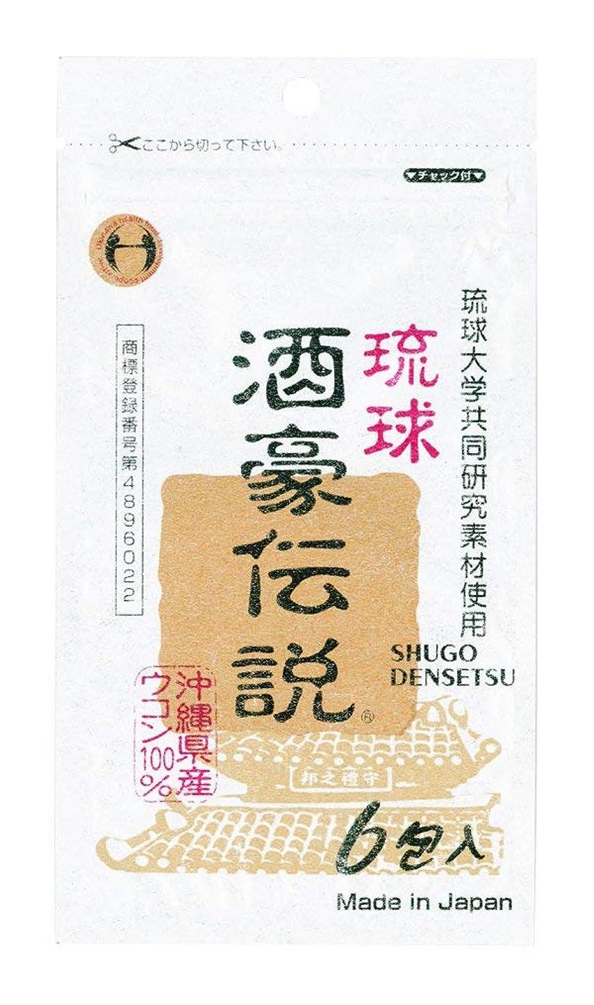 借りているラベ盗賊琉球酒豪伝説 6包(9g)×10個