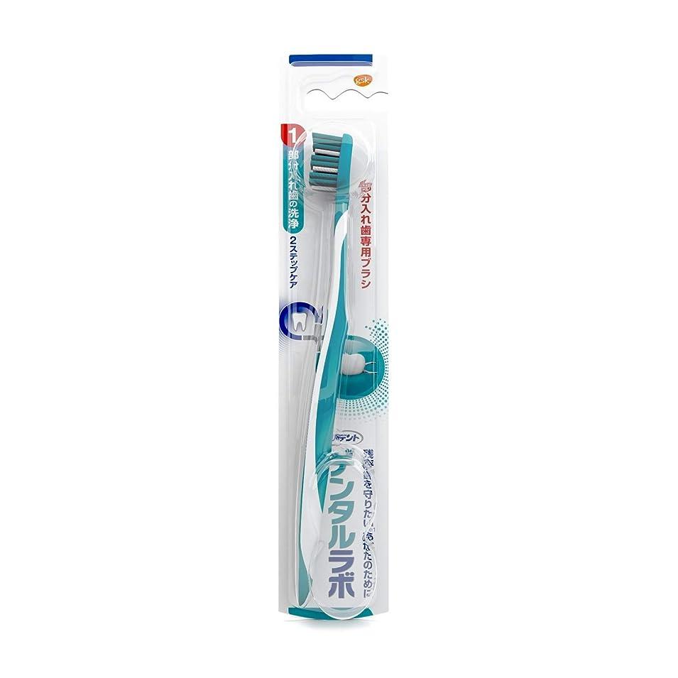 外向き感動するマニフェストデンタルラボ 部分入れ歯専用ブラシ (色はお選びいただけません)