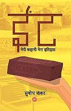 Eint (Hindi Edition)